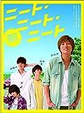 ニート・ニート・ニート[DVD]