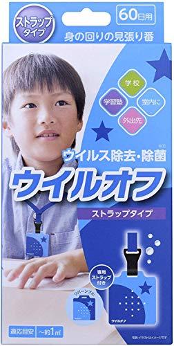ウイルオフ ストラップタイプ 60日用 ブルー 【2個セット】