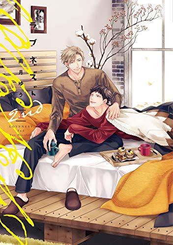 ラブネスト 2nd (上) (ディアプラス・コミックス)