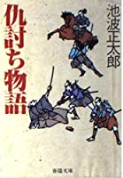 仇討ち物語 (春陽文庫)