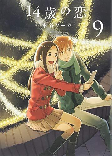 14歳の恋 9