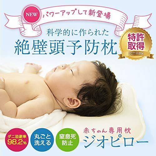 萬祥『赤ちゃん専用枕ジオピロー』