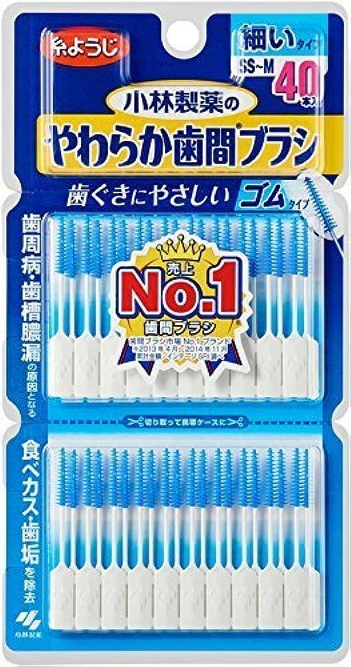 豪華な評判広告やわらか 歯間 ブラシ SS-Mサイズ お徳用 40本入り×12個セット