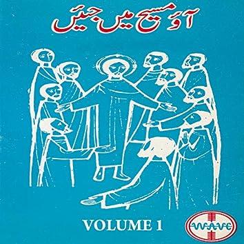 Aao Masih Main Jiyain, Vol. 1