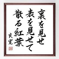 書道色紙/良寛の名言『裏を見せ、表を見せて散る紅葉』/濃茶額付(千言堂)/B0329