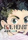 EVIL HEART 完結編 (下) (EVIL HEART 完結編) (愛蔵版コミックス)