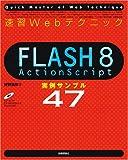 速習Webテクニック FLASH8 ActionScript 実例サンプル47 (Quick master of web technique)