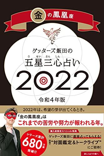 ゲッターズ飯田の五星三心占い 2022 金の鳳凰座