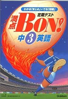 中3英語 (満点BON!)