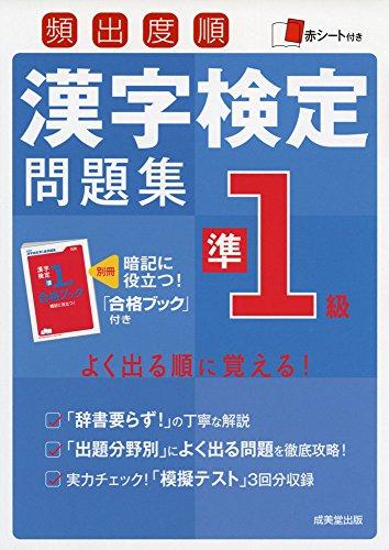 頻出度順漢字検定準1級問題集の詳細を見る