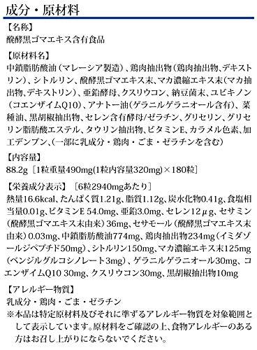 DHC醗酵黒セサミンプレミアム30日分
