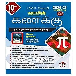 NEW] Tamilnadu Tn Textbook Old and Samacheer Kalvi Books
