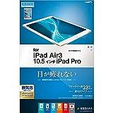 ラスタバナナ iPad Air3/iPad Pro 10.5インチ 平面保護 ブルーライトカット 高光沢 アイパッド 液晶保護フィルム E1818IPA3