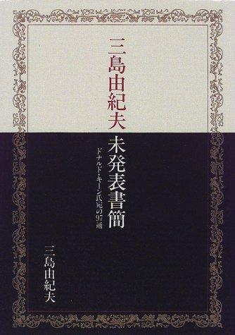 三島由紀夫未発表書簡―ドナルド・キーン氏宛の97通