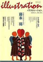 illustration (イラストレーション) 2006年 07月号 [雑誌]