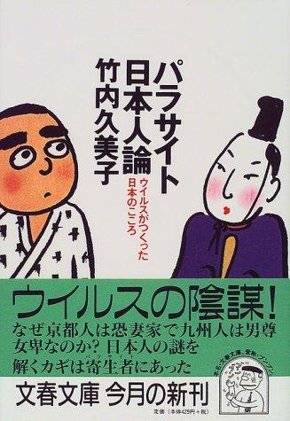 ウイルスが作った日本のこころ パラサイト日本人論 (文春文庫)