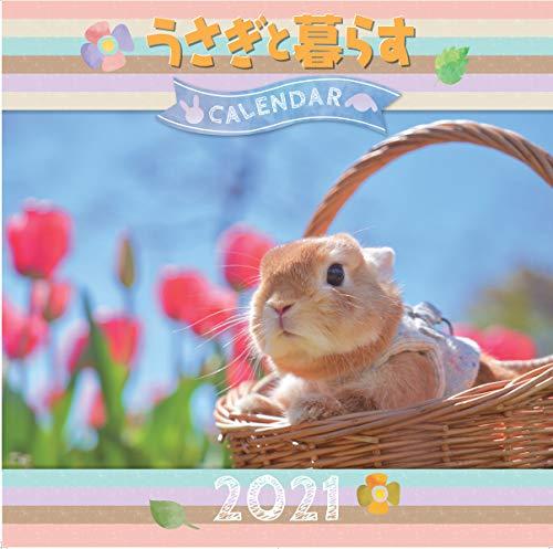 うさぎと暮らすカレンダー2021 (壁掛け) ([カレンダー])