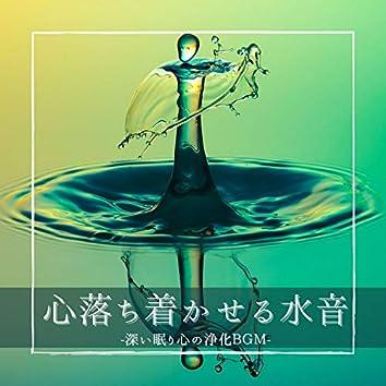 心落ち着かせる水音:リラックス穏やか小川海の音・深い眠り波音滝音浄化BGM