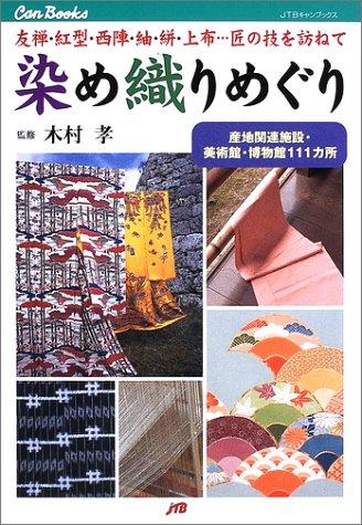 染め織りめぐり JTBキャンブックスの詳細を見る