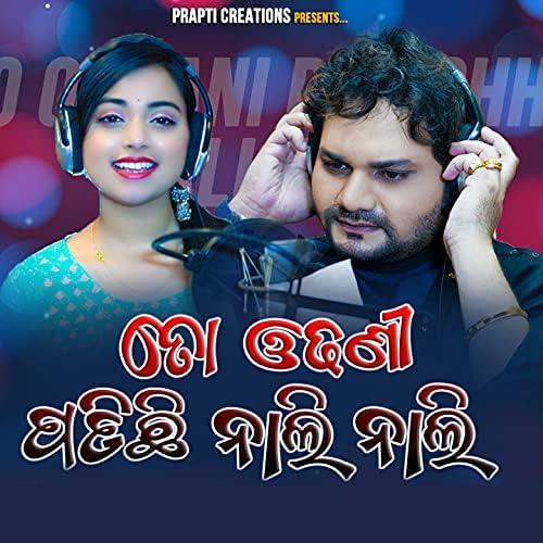Humane Sagar & Jyotirmayee Nayak