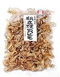 帆立焼貝ヒモ(145g)【北海道産帆立貝】