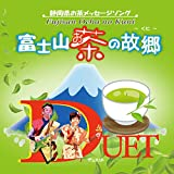 富士山お茶の故郷 歌詞