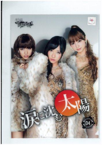AKB48 涙に沈む太陽 チームサプライズ 限定 クリアファイル