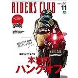 RIDERS CLUB (ライダースクラブ) 2016年11月号 No.511[雑誌]