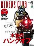 RIDERS CLUB (ライダースクラブ) 2016年11月号 No.511[雑誌] (Japanese Edition)
