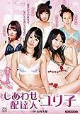 しあわせ配達人・ユリ子[DVD]