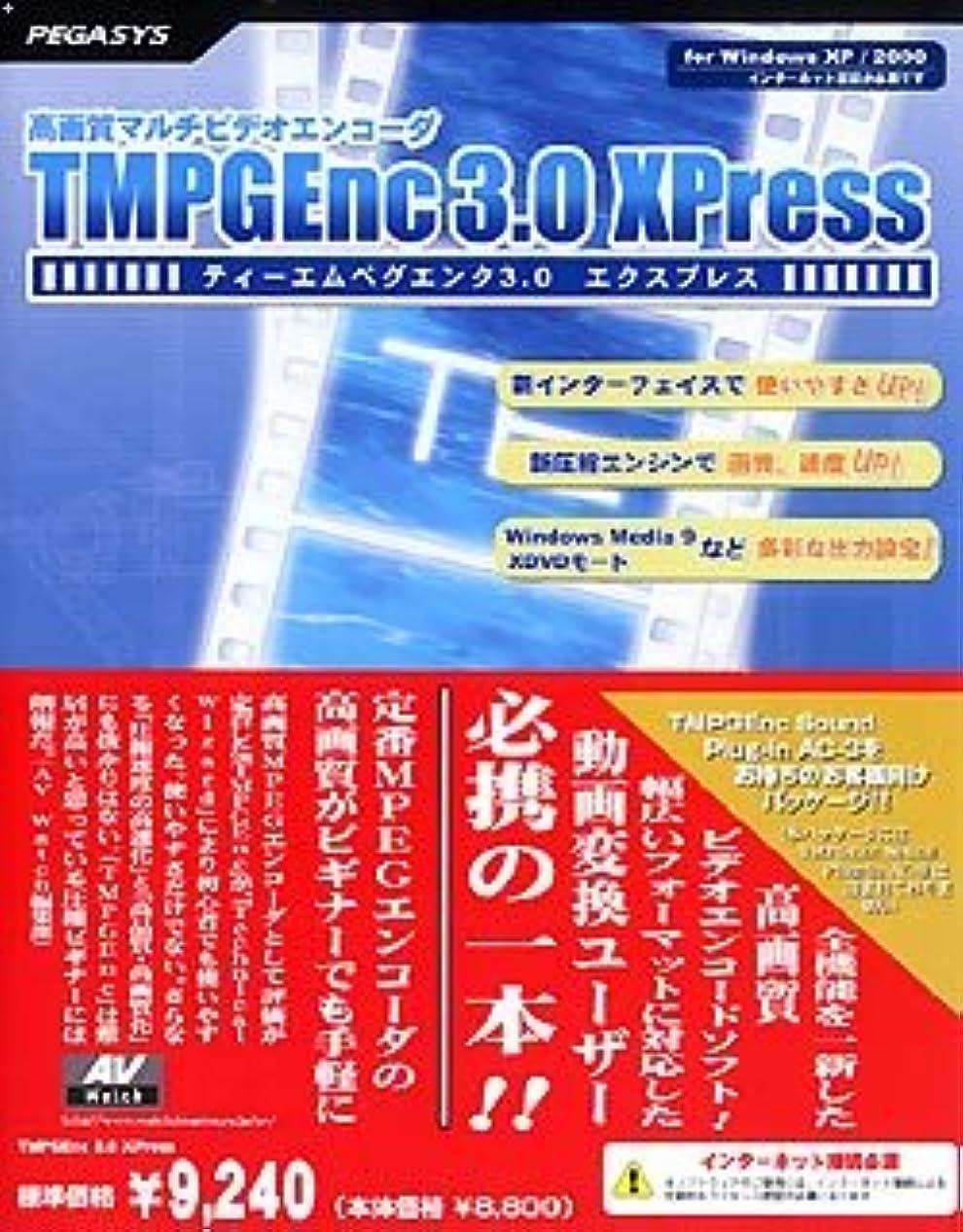 ペルソナ謎めいた利点TMPGEnc 3.0 XPress