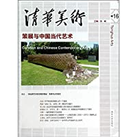 Curation and Chinese Contemporary Art(Chinese Edition)