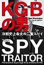 KGBの男-冷戦史上最大の二重スパイ