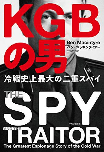 『KGBの男 冷戦史上最大の二重スパイ』ソ連のエリートがMI6に、歴史を動かした二重スパイ