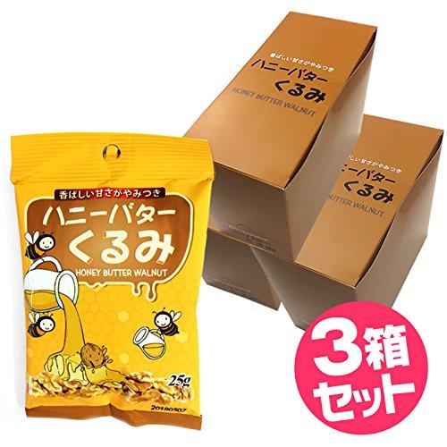 ハニーバターくるみ [25g×12袋]◆3箱セット◆国内製造