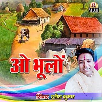 O Bhulon (Gadhwali)