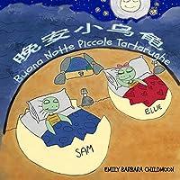 Buona Notte Piccole Tartarughe-晚安小乌龟: In una giornata qualunque, Ellie e Sam incontrano la Luna-一如往常的夜晚,艾莉和山姆遇见了月亮 Italian- Chinese Bilingual Version