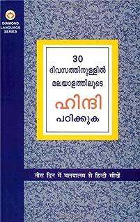 Learn Hindi Through Malyalam in 30 Days