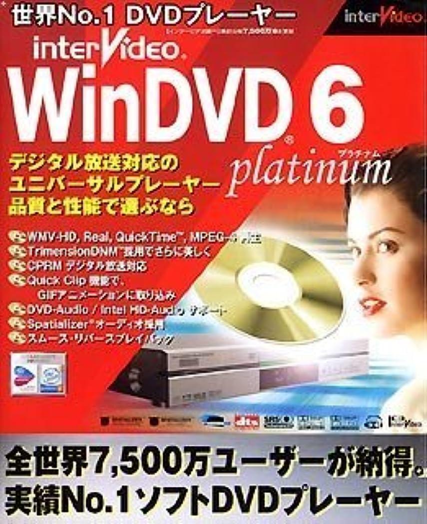エイリアス小屋相手InterVideo WinDVD 6 Platinum