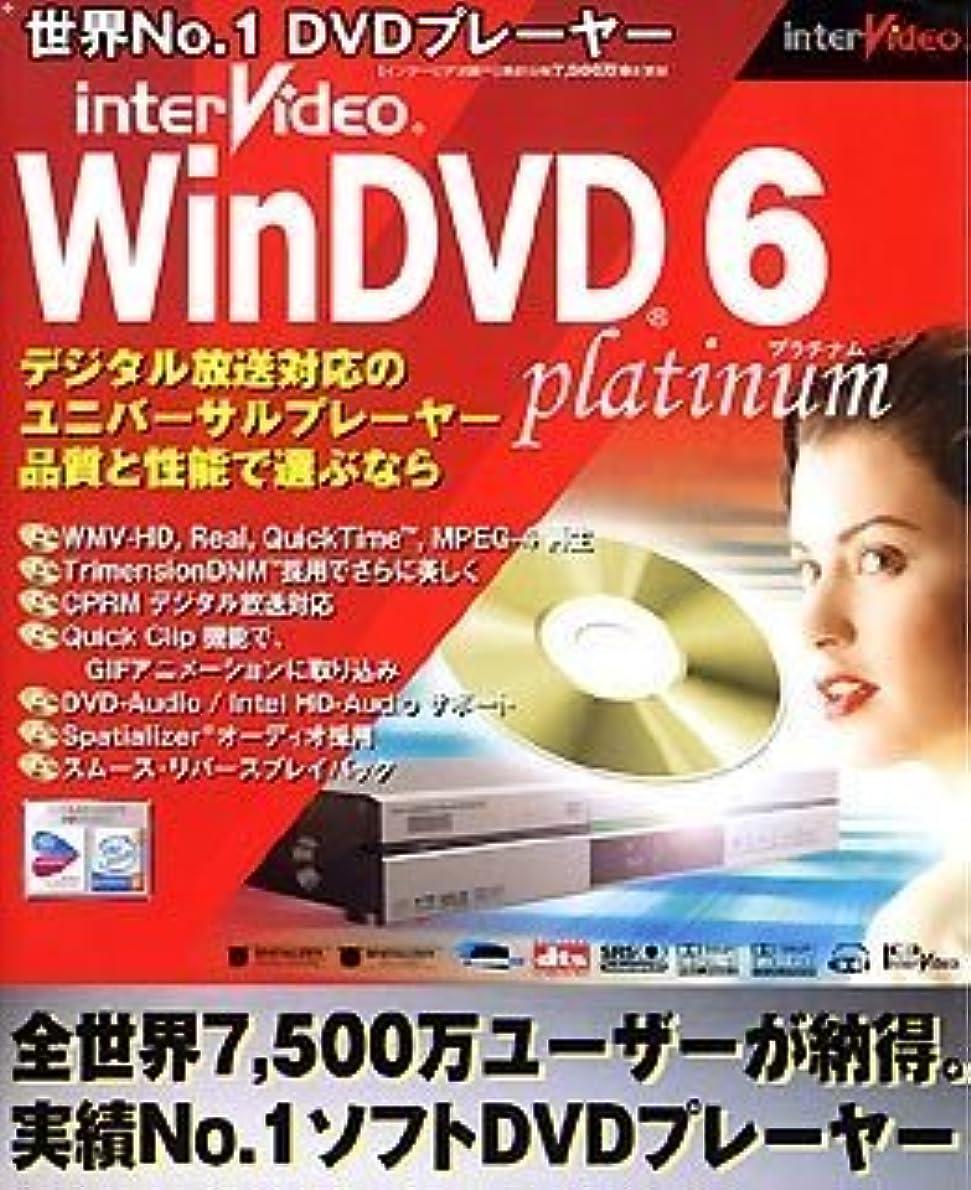 天文学伝統的破滅的なInterVideo WinDVD 6 Platinum