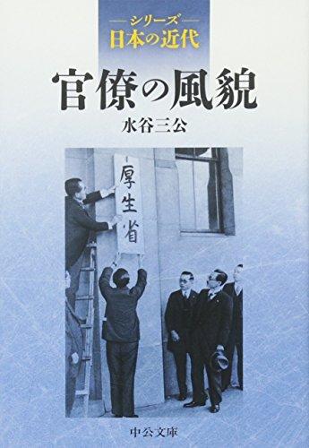 シリーズ日本の近代 - 官僚の風貌 (中公文庫)