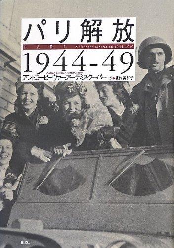 パリ解放 1944-49