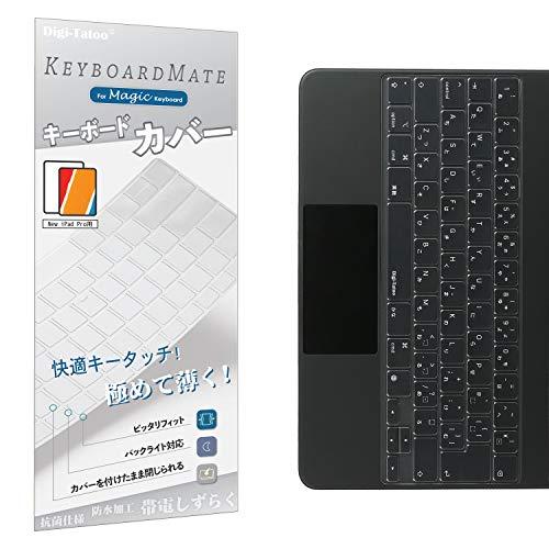 iPad Pro Magic Keyboard TPU材質 キーボードカバー (対応 日本語JIS配列 iPad Pro 11 インチ & iPad Air 第4世代) / 保護カバー キースキン キーボード シートApple iPad Magic Keyboard 高い透明感 防水防塵カバー