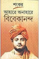 Aahare Anahare Vivekananda Hardcover