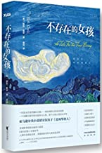 A Tale for the Time Being (Chinese Edition)