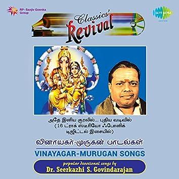 Vinayagar - Murugan Songs