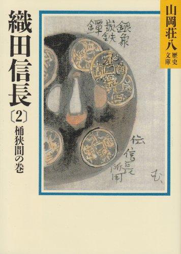 織田信長(2) 桶狭間の巻 (山岡荘八歴史文庫 11)