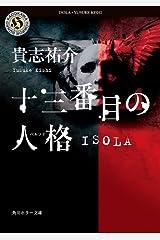 十三番目の人格 ISOLA (角川ホラー文庫) Kindle版
