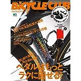 BiCYCLE CLUB (バイシクルクラブ)2019年2月号 No.406[雑誌]