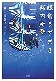 鎌倉うずまき案内所 (宝島社文庫)